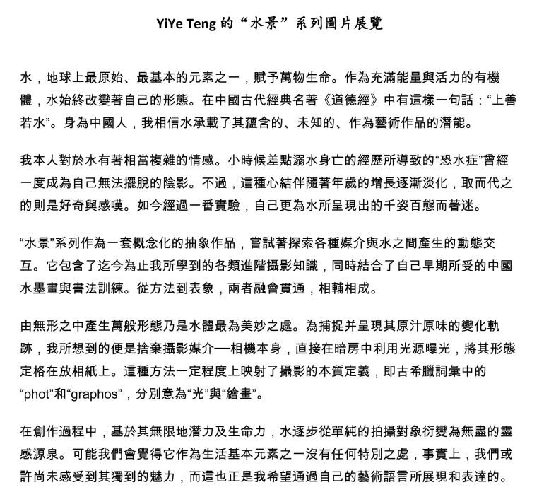 YiYe Teng 的
